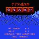 ファミコンゲームのゲゲゲの鬼太郎 妖怪大魔境の攻略は難しかった