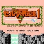 ディスクシステムの名作ゲーム 初代ゼルダの伝説